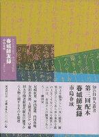 【バーゲン本】春城師友録ー知の自由人叢書