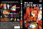 愛の神秘 嬉野武雄観光秘宝館 [ (ドキュメンタリー) ]