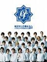 【送料無料】花ざかりの君たちへ~イケメン☆パラダイス~2011 DVD-BOX