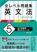 大学入試 全レベル問題集 英文法 5 私大最難関・国公立大レベル