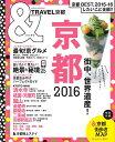 【楽天ブックスならいつでも送料無料】&TRAVEL京都(2016) [ 朝日新聞出版 ]
