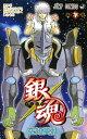 銀魂ーぎんたまー 70 (ジャンプコミックス) [ 空知 英...