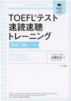 TOEFLテスト速読速聴トレーニング[英検2級レベル]