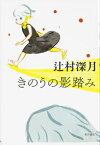 きのうの影踏み (幽BOOKS) [ 辻村深月 ]