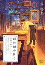 額装師の祈り 奥野夏樹のデザインノート (新潮文庫nex(ネックス)) [ 谷 瑞恵 ]