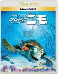 ファインディング・ニモ MovieNEX ブルーレイ&DVDセット【Blu-ray】