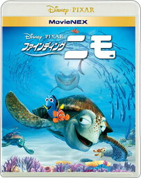 ファインディング・ニモ MovieNEX ブルーレイ&DVDセット