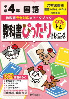 教科書ぴったりトレーニング国語小学4年光村図書版