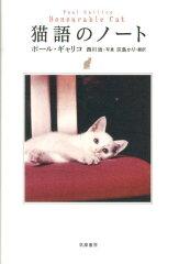 【送料無料】猫語のノート [ ポール・ギャリコ ]