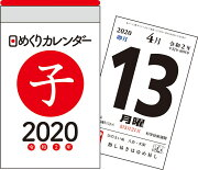 2020年 日めくりカレンダー(A7)