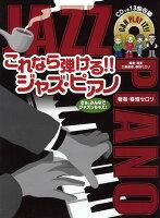ピアノソロ これなら弾ける!! ジャズ・ピアノ