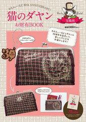 【送料無料】猫のダヤンお財布BOOK