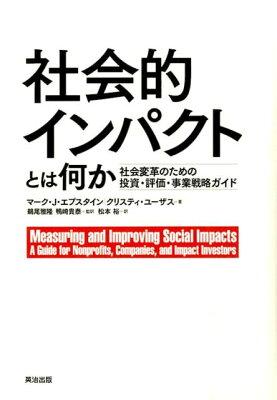 社会的インパクトとは何か