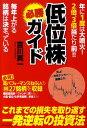 【送料無料】低位株必勝ガイド