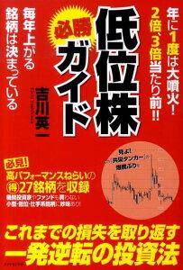 【楽天ブックスならいつでも送料無料】低位株必勝ガイド [ 吉川英一 ]