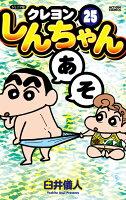 ジュニア版 クレヨンしんちゃん 25巻