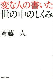 【送料無料】変な人の書いた世の中のしくみ [ 斎藤一人 ]