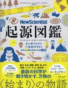 NewScientist起源図鑑