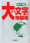 大きな文字の地図帳7版 [ 帝国書院 ]