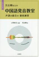 呉志剛先生の中国語発音教室
