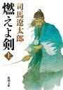 【送料無料】燃えよ剣(上巻)改版 [ 司馬遼太郎 ]