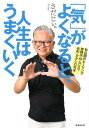 「気」がよくなると、人生はうまくいく 初公開のヒーリング実践法&DVD・お札・カタシロ付 [ さだじぃ。 ] - 楽天ブックス