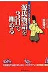 源氏物語を3日で極める 三日坊主でも飽きない日本一わかりやすい『源氏物語』 [ 板野博行 ]