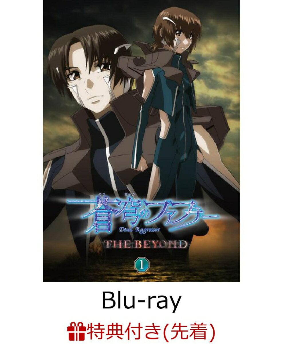 【先着特典】蒼穹のファフナー THE BEYOND 1(ポストカード付き)【Blu-ray】
