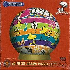 【送料無料】【バーゲン本】ウッドストックミュージック 60P-3D球体パズル