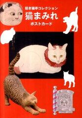 【楽天ブックスならいつでも送料無料】招き猫亭コレクション猫まみれポストカード