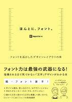 9784802612081 - レイアウトデザイン (配置・構図・余白) の勉強に役立つ書籍・本まとめ