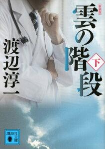 【送料無料】雲の階段(下)新装版 [ 渡辺淳一 ]