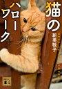 猫のハローワーク (講談社文庫) [ 新美 敬子 ]
