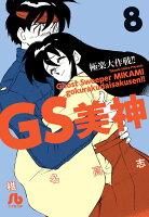 GS美神 極楽大作戦!! 8巻