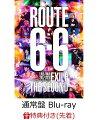 """【先着特典】EXILE THE SECOND LIVE TOUR 2017-2018 """"ROUTE 6・6""""(通常盤)(オリジナルポスター付き)【Blu-ray】"""