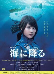 連続ドラマW 海に降る DVD BOX [ 有村架純 ]