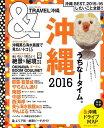 【楽天ブックスならいつでも送料無料】&TRAVEL沖縄(2016) [ 朝日新聞出版 ]