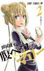 腹ペコのマリー 2 (ジャンプコミックス) [ 田村 隆平 ]