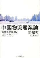 中国物流産業論