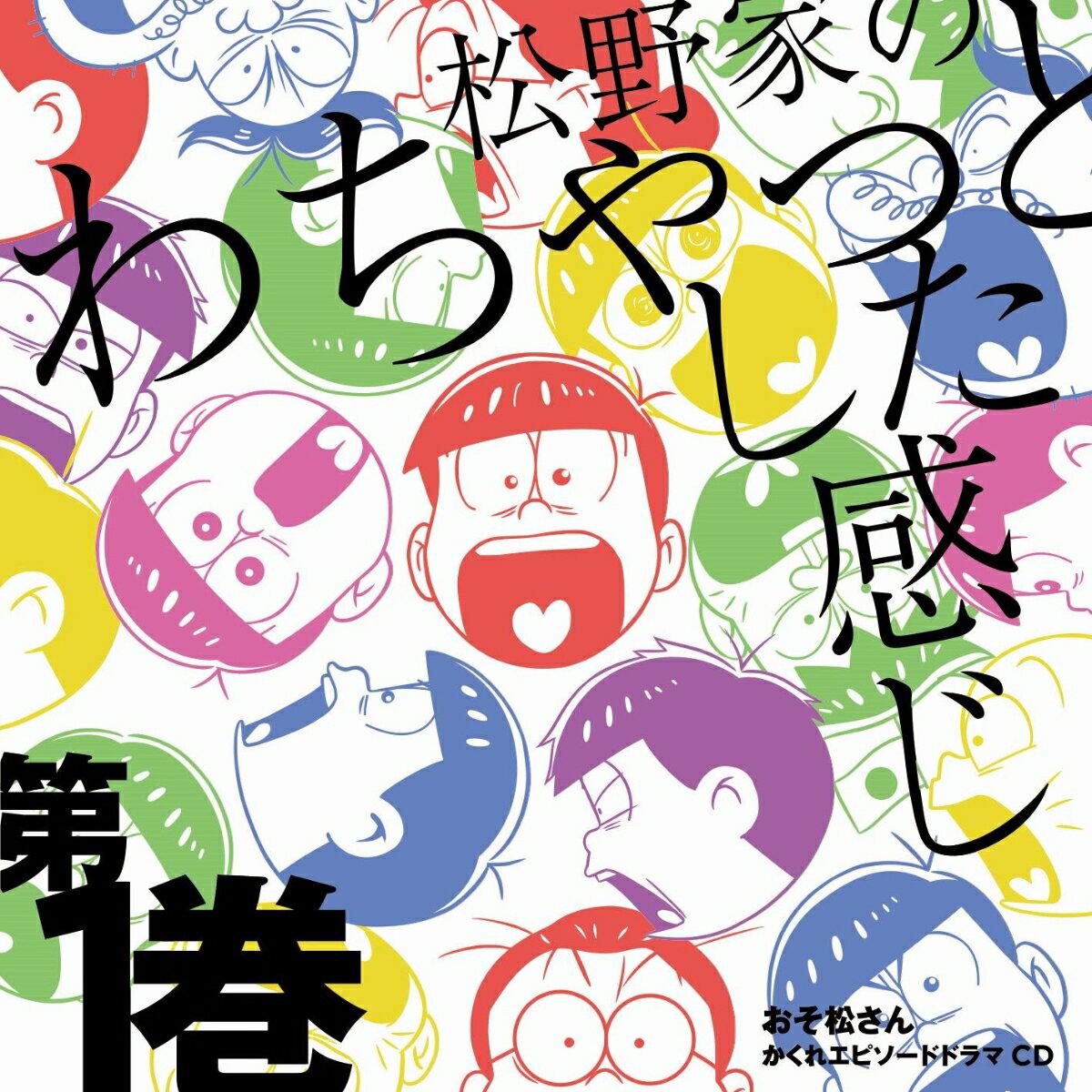 おそ松さん かくれエピソードドラマCD 「松野家のわちゃっとした感じ」第1巻画像
