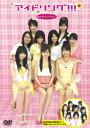 アイドリング!!!Season1 DVD BOX