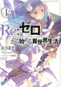 Re:ゼロから始める異世界生活(1) [ 長月達平 ]
