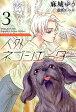 人外ネゴシエーター(3) (新書館ウィングス文庫 Wings novel) [ 麻城ゆう ]