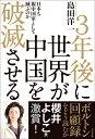 3年後に世界が中国を破滅させる 日本も親中国家として滅ぶのか [ 島田洋一 ]