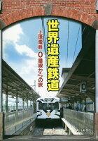 世界遺産鉄道