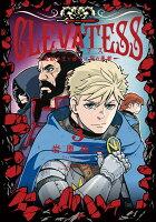 クレバテスー魔獣の王と赤子と屍の勇者ー3