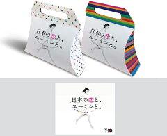 【送料無料】【YUMINGギフトパッケージ付き】日本の恋と、ユーミンと。(初回限定盤 CD+DVD) [ ...