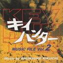 キイハンター MUSIC FILE Vol.2 [ (オリジナル・サウンドトラック) ]