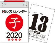 2020年 日めくりカレンダー(B7)