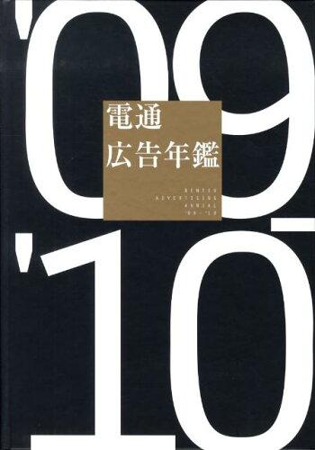電通広告年鑑 '09-'10 [ 電通コーポレート・コミュニケーション局企 ]